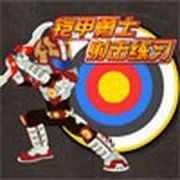 Play Shooting Practice of Armored Warriors Game